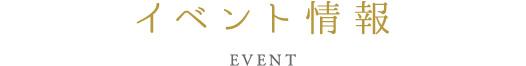 イベント情報 EVENT